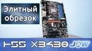 Обзор материнской платы JW H55 T-Pro. Идеальная материнка для X3440