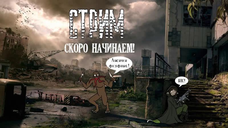 S.T.A.L.K.E.R. Снорки, зомби и СТРАДАНИЯ!