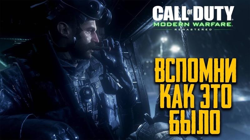 Call of Duty Modern Warfare Remastered - ВСПОМНИ КАК ЭТО БЫЛО [ГЛАВА 1]