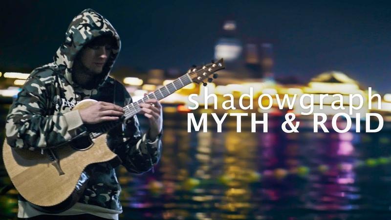 Boogiepop wa Warawanai OP shadowgraph MYTH ROID Fingerstyle Guitar Cover