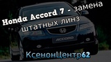 Honda Accord 7 - замена штатных линз на Hella 3R