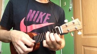 Бременские музыканты - песня друзей (ukulele cover)