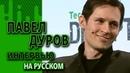 ПАВЕЛ ДУРОВ интервью про ТЕЛЕГРАМ и ВОЦАП (который отстой) [RUS] тольятти/тлт/ноутбук/блондинка