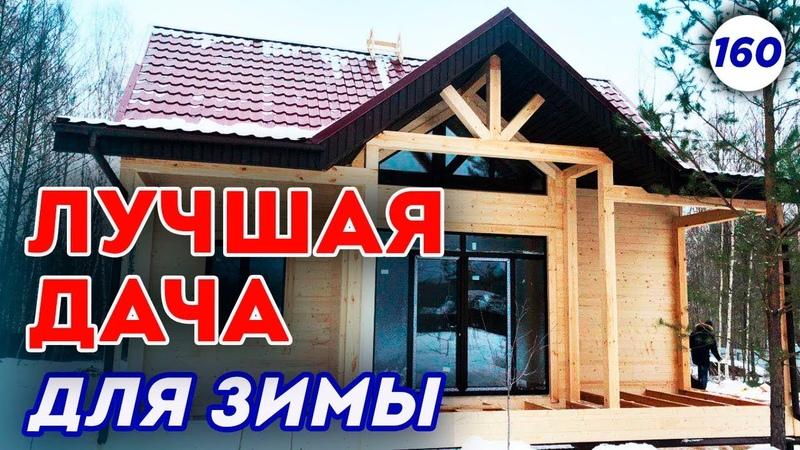 Зимняя каркасная дача | Красивая дача 9х9,5 с просторной террасой