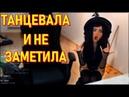 AhriNyan Танцует На Helloween Сосед Хотел Познакомиться Оценила Михалину