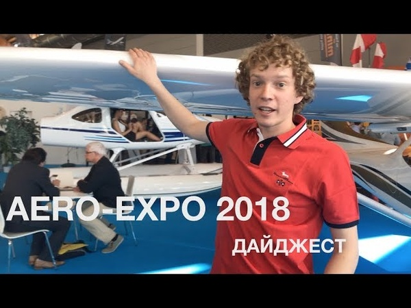 Дайджест с AERO-EXPO 2018