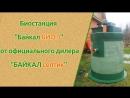 Биостанция Байкал БИО 3