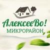 Алексеево | Земельные участки