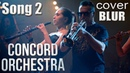 CONCORD ORCHESTRA - SONG 2 cover BLUR (г. Орёл) LIVE