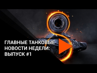 [World of Tanks] Главные танковые новости недели: выпуск №1