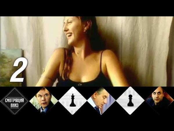 Смотрящий вниз 2 серия - Цейтнот (2002)