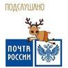 Подслушано Почта России