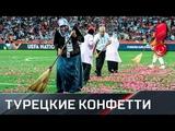 Откуда взялись конфетти, или турецкий перфоманс перед матчем с Россией
