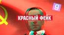 КРАСНЫЙ ФЕЙК Garry's Mod ДоброградРП