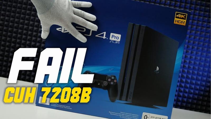 Новая модель PS4 PRO 7208B Не самое удачное обновление консоли