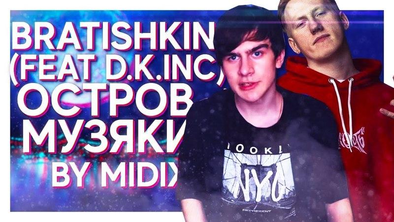 BRATISHKIN feat D K Inc ОСТРОВ МУЗЯКИ BY MIDIX