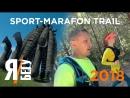 Sport Marafon Trail Трейлраннинг в арт парке Никола Ленивец