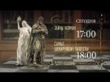Тайны Чапман и Самые шокирующие гипотезы 8 мая на РЕН ТВ