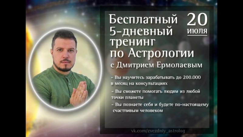 Приглашение на 5 дневный тренинг по Ведической Астрологию