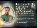Приглашение на 5-дневный тренинг по Ведической Астрологию