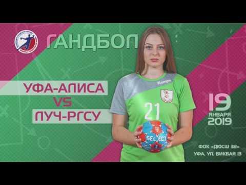 Гандбол. Уфа-Алиса - Луч-РГСУ. 19.01.2019