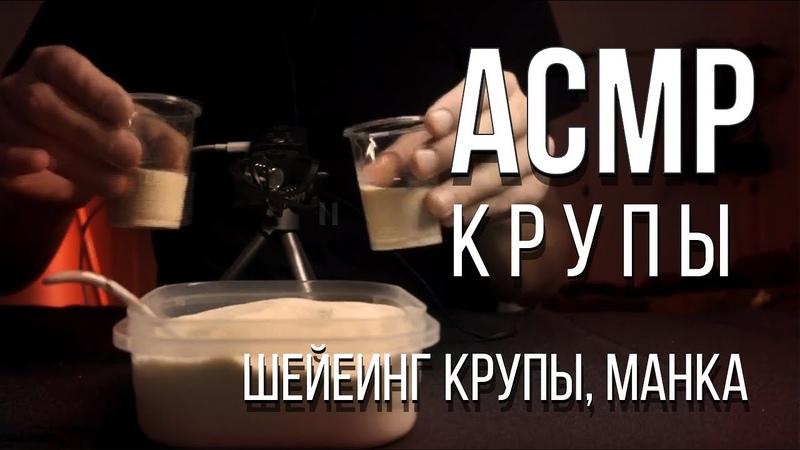 ASMR cereals АСМР Крупы манка