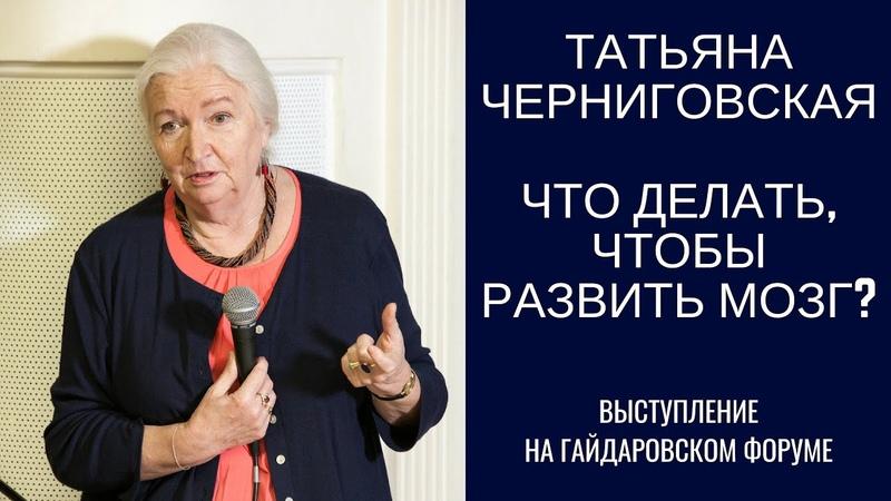 Что делать, чтобы развить мозг? Татьяна Черниговская на Гайдаровском Форуме
