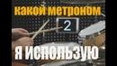 Уроки игры на барабанах-Какой метроном я использую?