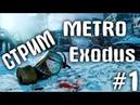 Прохождение Metro Exodus 1 СТРИМ (Метро: Исход)
