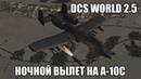 DCS World 2.5 Ночной вылет на A-10C