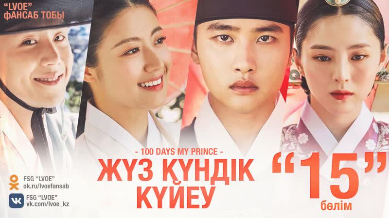 [15-бөлім] Жүз күндік күйеу / 100 days my prince [kaz_sub]