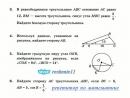 Геометрия Углы и Площади Лысенко С ответами