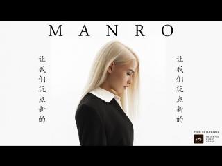 Премьера клипа! MANRO - Давай Попробуем (14.06.2018)