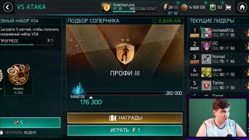 [DIMATEPLO] HAPPY-GO-LUCKY в FIFA MOBILE 18! PELE 95 СОБИРАЕТ КОМАНДУ ЛЕГЕНД!