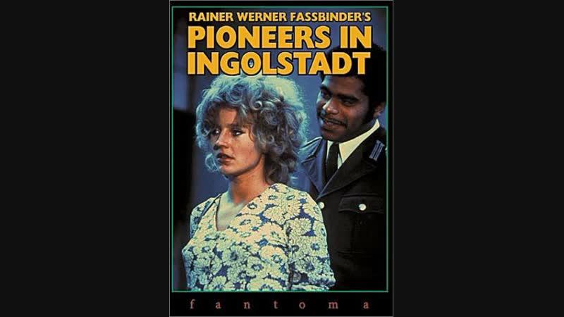 Сапёры в Ингольштадте . (1971) . Режиссёр Райнер Вернер Фассбиндер .