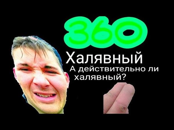 360 НА ТУРНИКЕ(Халявный) | Действительно ли он такой халявный!?