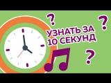 Узнать за 10 секунд|Студенты ФМИАТа