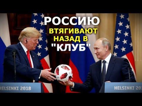 Никакой изоляции России нет. Её за руки и ноги затаскивают назад в Клуб. Дмитрий Корнейчук