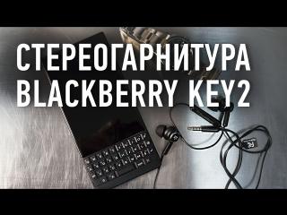 Стереогарнитура BlackBerry KEY2 / Совершенно новые наушники