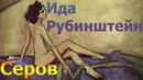 Портрет Иды Рубинштейн, Валентин Серов