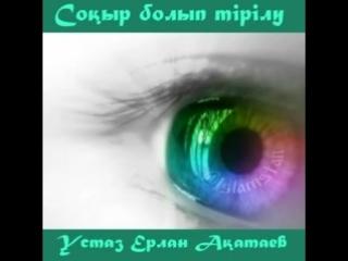 Ұстаз: Ерлан Ақатаев - Соқыр болып тірілу