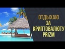 Отдых за КРИПТОВАЛЮТУ ПРИЗМ booking aviasales s7 trivago
