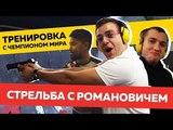 МЕГА ТРЕНИРОВКА с чемпионом книги рекордов Гиннеса. Стрельба с Романовичем. Как стать бизнесменом