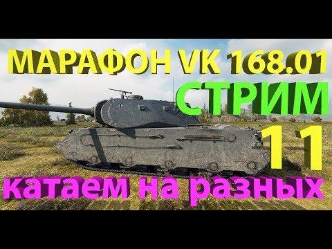 ►марафон wot vk 168.01 день №11►марка получена►7/13►world of tanks►sergauto777