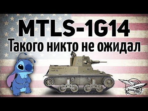 MTLS-1G14 - 14 дней кошмара за ноутбук