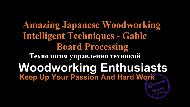 Amazing Japanese Woodworking Intelligent Techniques - Gable Board Processing