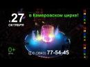 ЦИРК KEMEROVO code=vrky5216