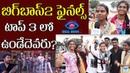 Who will Be Top3 Contestants In Bigg Boss2 Telugu Bigg Boss Season 2 Latest Updates Myra Media