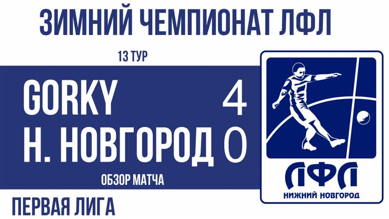 GORKY 4-0 Нижний Новгород