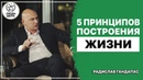5 принципов построения жизни Радислав Гандапас